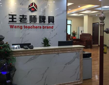王老师牌具公司